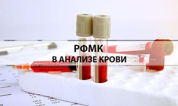 Анализ РФМК: 5 показаний, норма, подготовка, расшифровка результатов