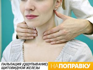 Гипотиреоз: 12 причин возникновения недостатка гормонов щитовидной железы, 9 групп симптомов, 7 возможных последствий
