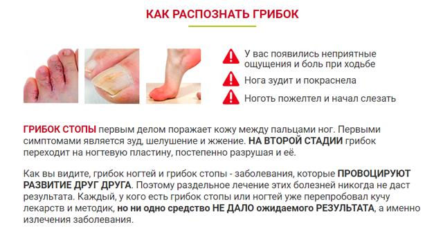 Грибок ногтей на ногах: 6 провоцирующих факторов, симптомы, методы лечения