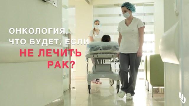 Хорионкарцинома - симптомы, диагностика, лечение заболевания, прогноз